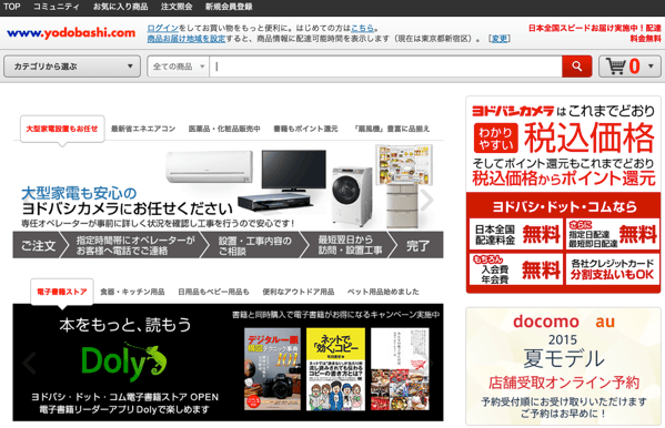「ヨドバシ.com」Amazonでは有料の無料当日配送のエリアが広がっていたんですね!→ 価格比較のGoogle Chrome機能拡張「プライスチェッカー」が捗る