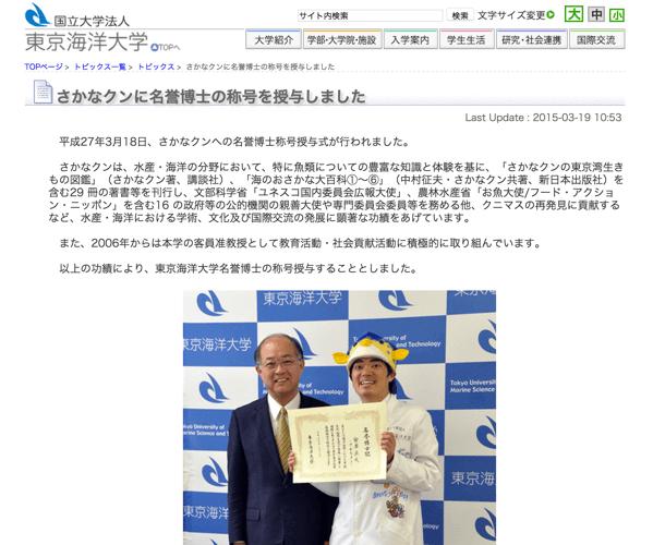 東京海洋大学、サカナくんに名誉博士の称号を授与していた!