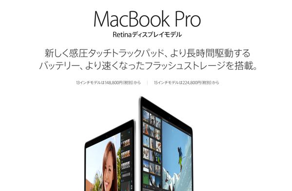 Apple、感圧タッチトラックパッドを搭載した15インチ「MacBook Pro」発表