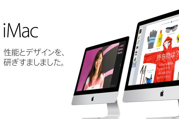 Apple、238,800円の「iMac Retina 5Kディスプレイモデル 27インチ」発表