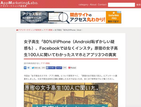 原宿の女子高生100人に聞いたら8割以上がiPhoneだったそうです
