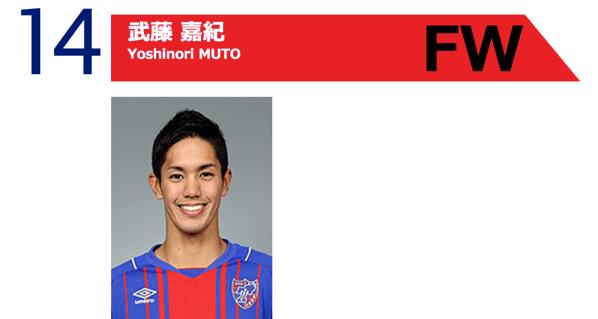 FC東京・武藤嘉紀、ドイツ1部「マインツ」移籍合意と報じられる