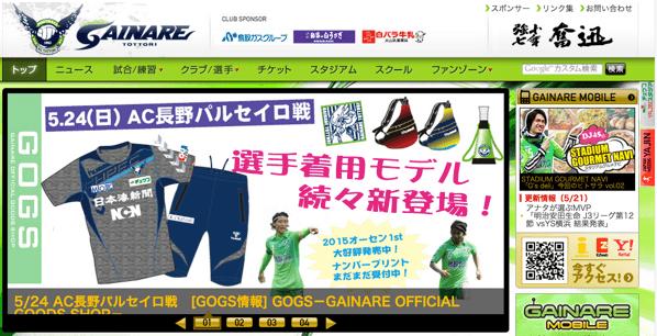「ガイナーレ鳥取」バックステージプロジェクトが支援に名乗り → 数千万円を出資へ