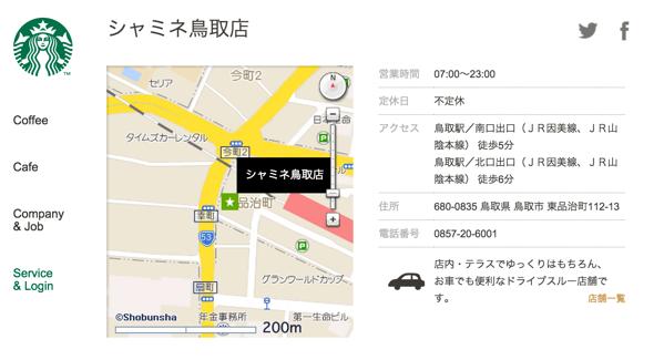 鳥取県に「スターバックス(シャミネ鳥取店)」オープン!47都道府県最後、行列は1,000人!