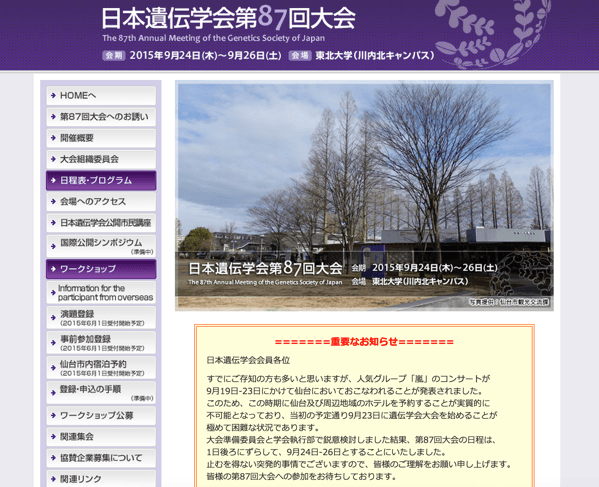 第87回日本遺伝学会大会が「嵐」のコンサートと重なりホテル予約が困難なことから日程変更を発表