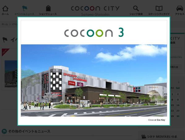 さいたま新都心「コクーン3」2015年7月17日にグランドオープン