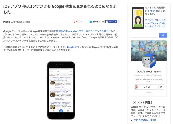 【Google】iOSアプリ内のコンテンツもGoogle検索に表示されるように