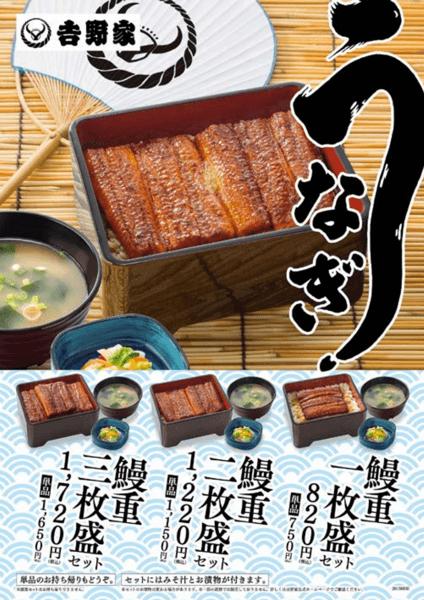 【吉野家】「鰻丼」から「鰻重」になり通年販売へ