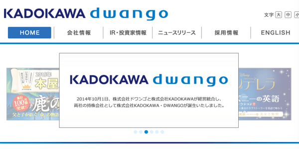 【社名変更】KADOKAWA・DWANGO → カドカワ