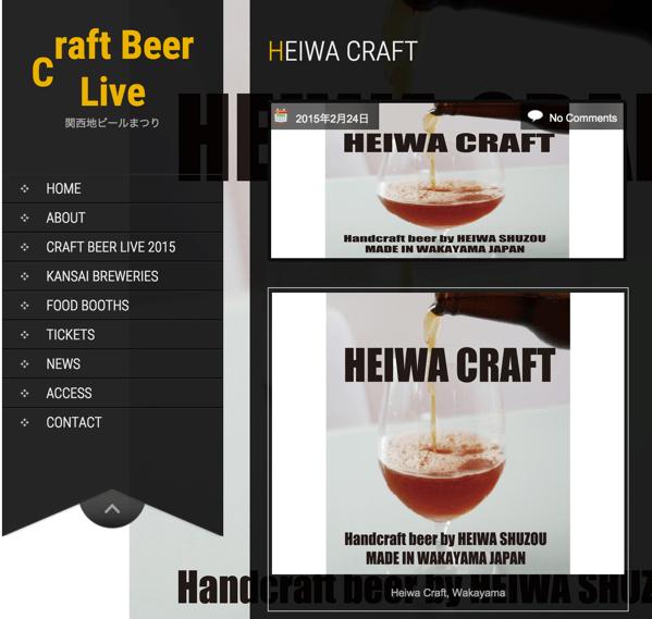 """「HEIWA CRAFT」日本酒""""紀土""""の平和酒造がクラフトビール作りに進出"""