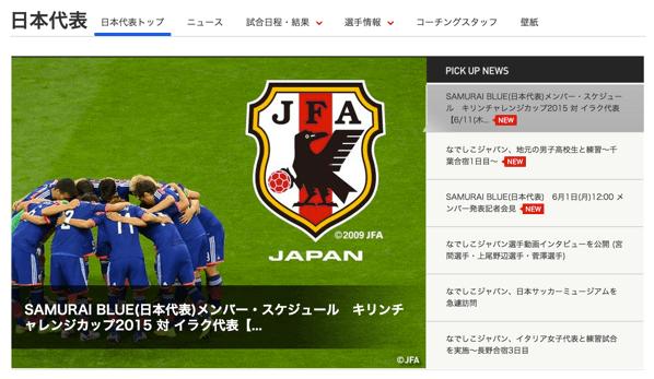 【ハリルジャパン】サッカー日本代表25人を発表