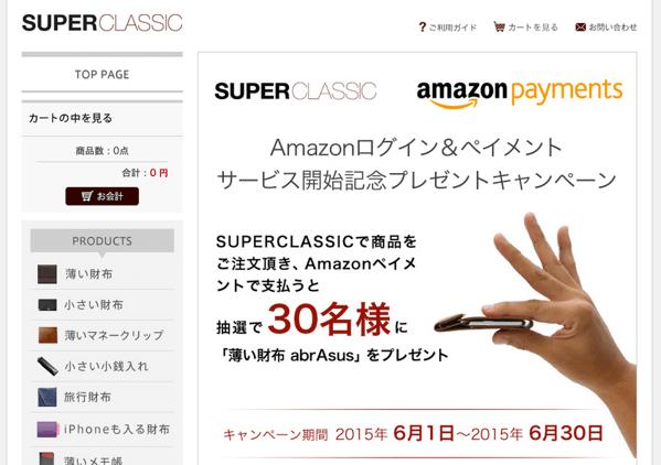 ひらくPCバッグの「SUPER CLASSIC」がAmazonログイン&ペイメント対応!Amazon IDでの支払いが可能に