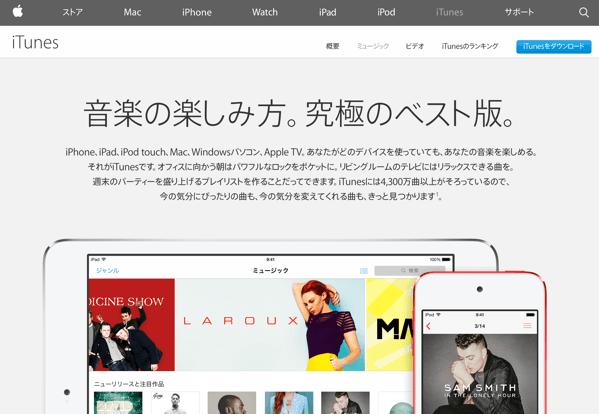 「Apple Music」月額10ドルの定額制音楽配信サービスを発表へ