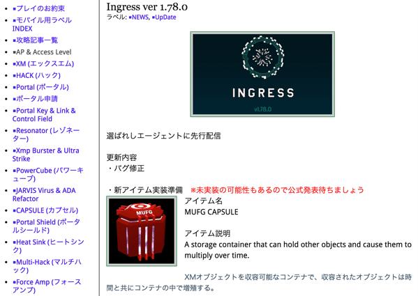 【Ingress】「MUFG CAPSULE」入れておくとアイテムが増殖するカプセルが実装‥‥だとッ!?