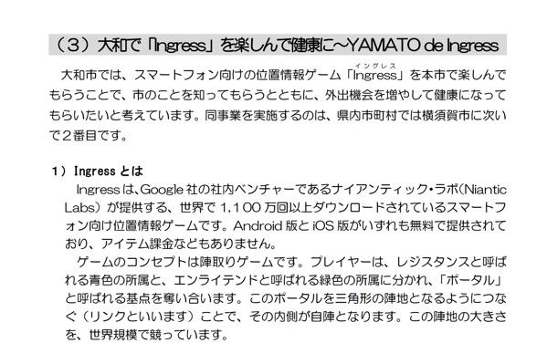 【Ingress】神奈川県大和市がイングレス活用事業「YAMATO de Ingress」実施