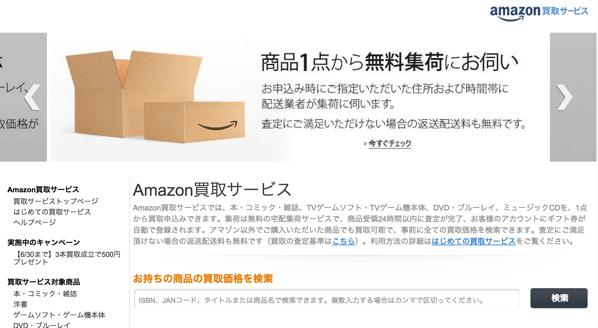 「Amazon買取サービス」1点から無料集荷&買取価格を事前提示する本・コミック・雑誌・TVゲーム・DVD・CDなどの買取サービス