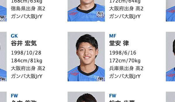 ガンバ大阪・堂安律(どうあんりつ)、16歳11ヶ月18日でクラブ最年少Jリーグデビュー