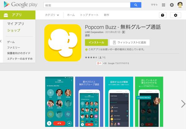【LINE】200人まで無料でグループ通話できるアプリ「Popcorn Buzz」電話番号がURLに変わる時代到来?