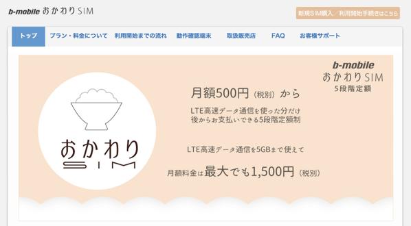 日本通信「おかわりSIM」1〜5GBで使った分だけを支払うSIMカード(上限1,500円)