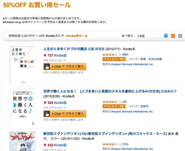 【Kindle】「50%OFF お買い得セール」と「ポイント還元セール」を実施中