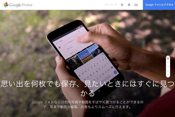 「Googleフォト」の圧縮技術が凄いらしい!しかし気をつけて使いたい点もあり