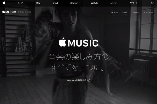 「Apple Music」Appleが定額制音楽配信サービスを発表!月額9.99ドルで6月30日より100ヵ国で提供開始