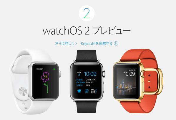 「watchOS 2」文字盤のカスタマイズやタイムトラベル、ナイトスタンドモードなどを搭載し2015年秋にリリースへ!