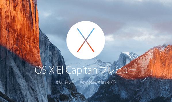 「OS X El Capitan」Yosemiteをベースに磨きをかけパフォーマンスを向上した新しいOSを2015年秋リリースへ