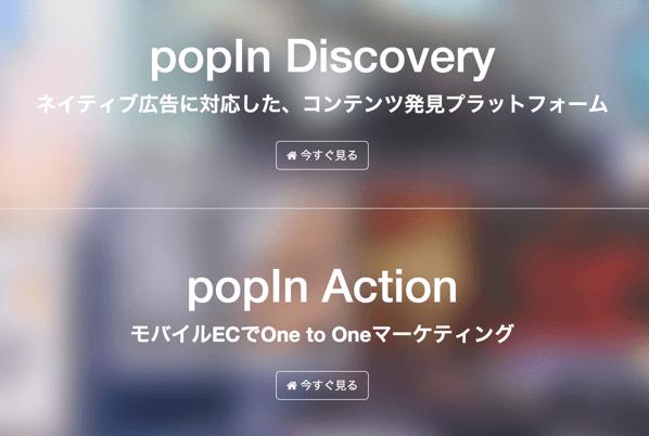 「popIn」バイドゥに10数億円で買収される