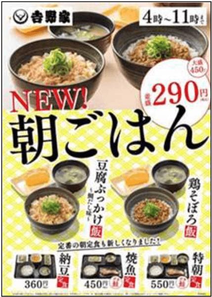 【吉野家】朝定食リニューアル「豆腐ぶっかけ飯 〜鯛だし味〜」「鶏そぼろ飯」2015年6月10日より登場