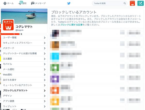 【Twitter】ブロックリストを書き出して共有可能に