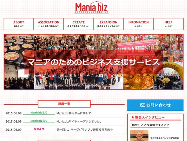 "「Mania-Biz」""勝手協会""設立をサポートするオールアバウトの無料CMS"