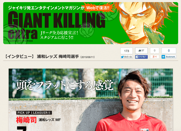 【ジャイアントキリング】浦和レッズ・梅崎司インタビュー「生きているだけで、プレーできるだけで、自分は幸せなんだなって」