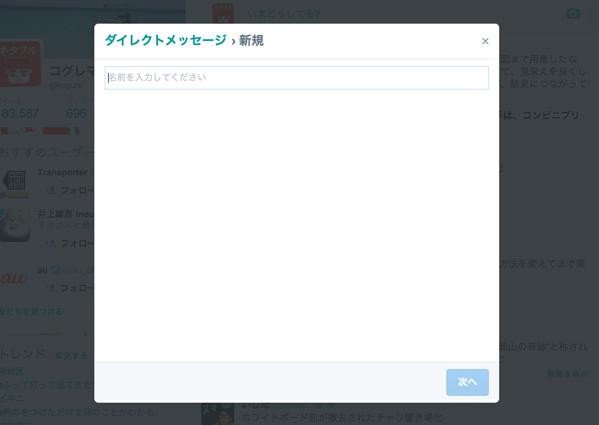 【Twitter】送信できるDMの文字数が140文字 → 10,000文字に