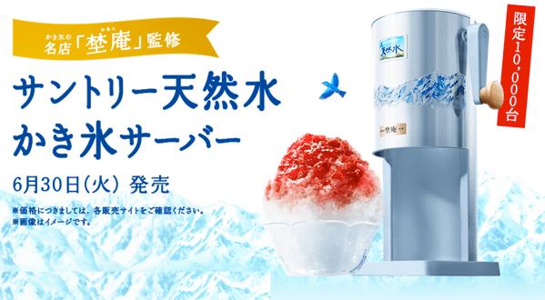 【限定1万台】かき氷の名店「埜庵」監修「サントリー天然水 かき氷サーバー」【予約受付中】