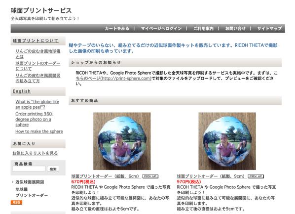 「球面プリントサービス」RICOH THETAで撮影した全天球写真の印刷サービス