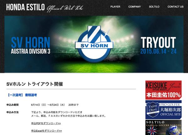 本田圭佑オーナーの「SVホルン」がトライアウト詳細を発表 → 合格したら7月から入団!
