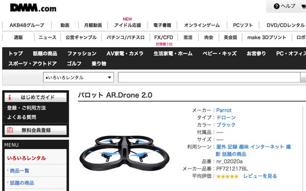 【DMM.com】ドローンのレンタルを開始「パロット AR.Drone 2.0」2日で4,540円