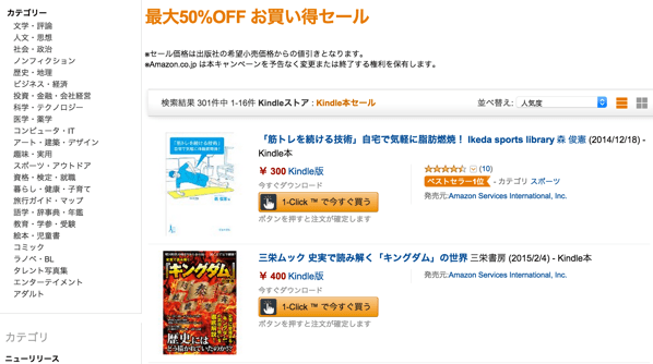 【Kindle】「最大50%OFF お買い得セール」開催中