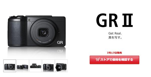 リコー「GR II」発表!APS-Cセンサー搭載のコンデジにWiFiを搭載