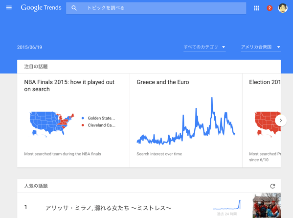 「Googleトレンド」リアルタイムのデータ収集が可能に
