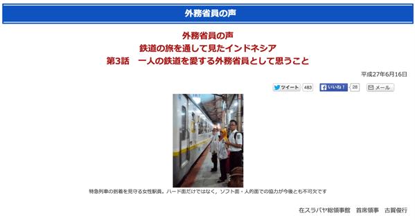 鉄道を愛する外務省員が綴る「鉄道の旅を通して見たインドネシア」