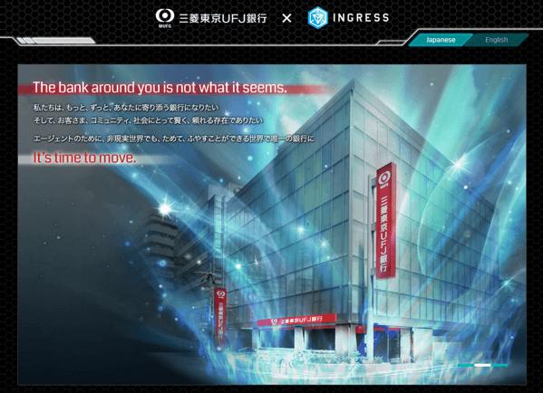 【Ingress】エージェントが非現実世界でも貯めて増やせる唯一の銀行「三菱東京UFJ銀行」コラボを発表