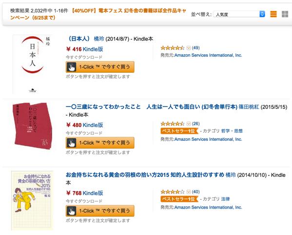 【Kindle】幻冬舎の書籍ほぼ全作品キャンペーン40%オフキャンペーン