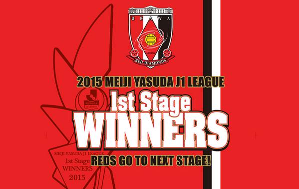浦和レッズ、2015シーズン1stステージを無敗で優勝