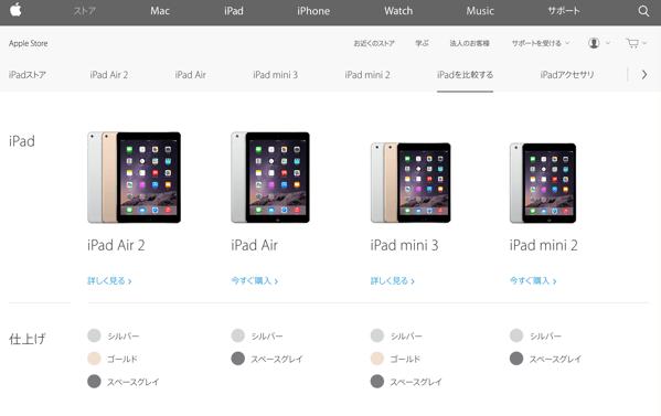 初代「iPad mini」販売終了