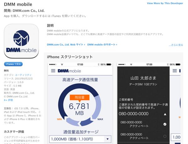 「DMM mobile」データ残量のチェックや高速データ通信のON/OFFなどが可能なiOSアプリをリリース