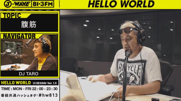 J-WAVE「HELLO WORLD」生放送にゲスト出演します(2015年6月23日22時〜)
