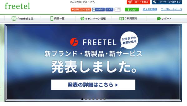 【格安SIM】「FREETEL SIM」100MB299円〜利用したデータ通信量に応じて変化する料金プランを提供