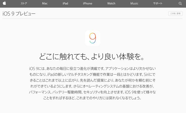 Apple「iOS 9」プレビューの日本語版を公開